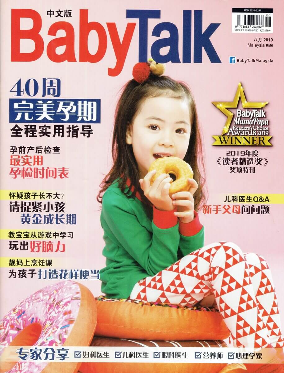 BabyTalk Cover Aug 2019 (CHN)
