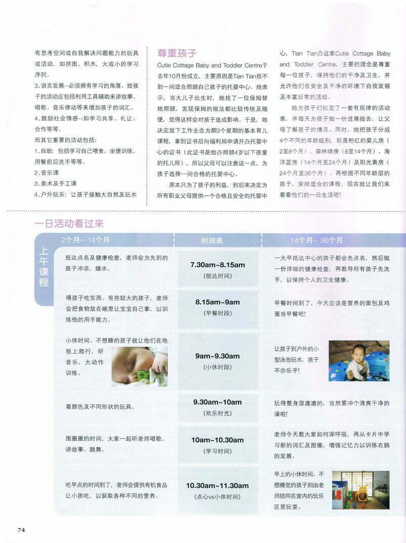 MommyBaby Magazine 2011-03