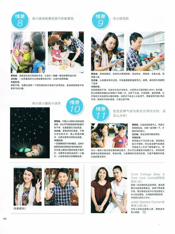 MommyBaby Magazine 2014-04
